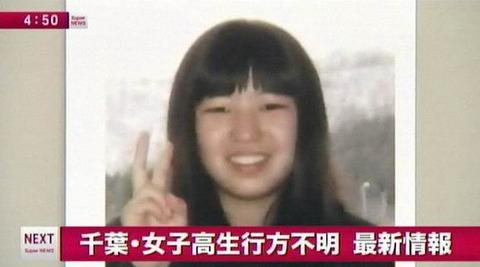 行方がわからなくなっている県立岬高校3年の中川沙弥香さん