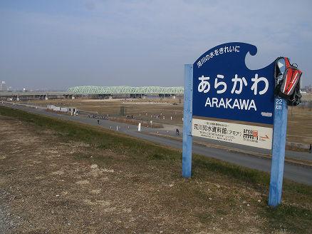 東京都足立区の荒川河川敷ジョギングコース