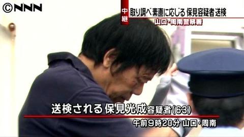 山口県周南市金峰5人殺害事件の保見光成容疑者
