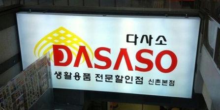 韓国のダサソー