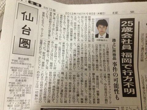 福岡から徒歩で帰った仙台の男性の行方不明時の新聞記事