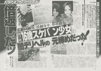 広島少女強盗殺害アサヒ日芸能記事