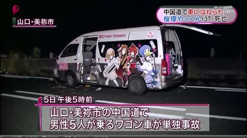 桜塚やっくん達が乗っていた車