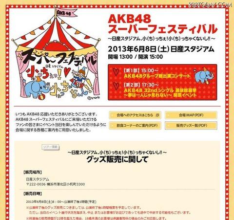 AKB48高橋みなみのデザインによるロゴ