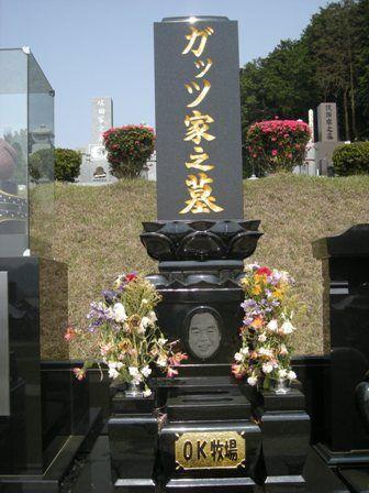 ガッツ家の墓