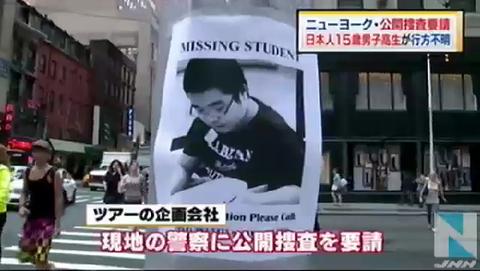 ニュヨークで行方不明になった日本の男子高校生