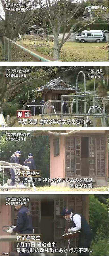 行方不明だった中川沙弥香さんが発見された神社