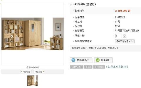 韓国の勉強机の値段