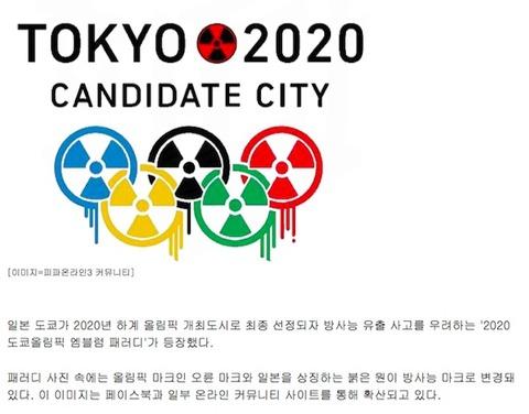 韓国のネット上で話題の五輪ロゴマークのパロディ