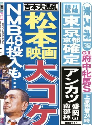 松本人志監督作品『R100』が大コケ