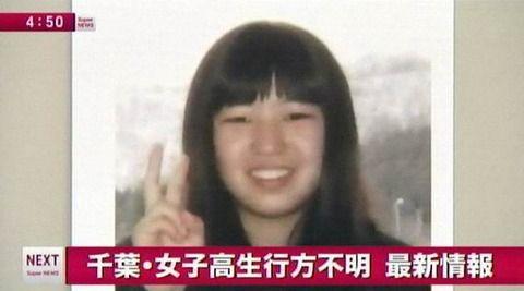 行方不明になっていた高校3年中川沙弥香さん