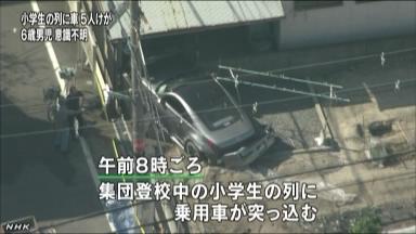 集団登校していた小学生の列に18歳の少年が運転する車が突っ込む