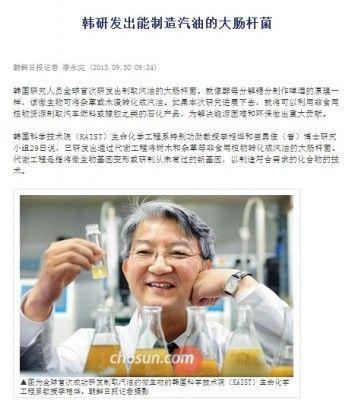 韓国がガソリンをつくる大腸菌を開発