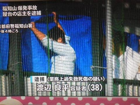 福知山花火大会爆発事故で逮捕された渡辺良平容疑者