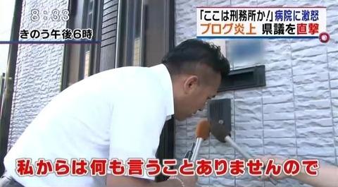 小泉光男議員自宅へ取材するマスコミ