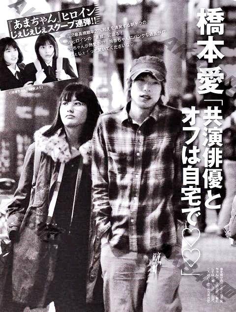 橋本愛落合モトキとの恋愛スクープ記事