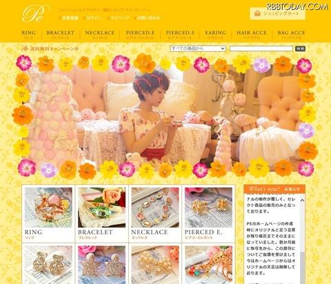 画像:「P.E」公式サイト