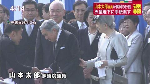 天皇陛下に手紙を渡す山本太郎