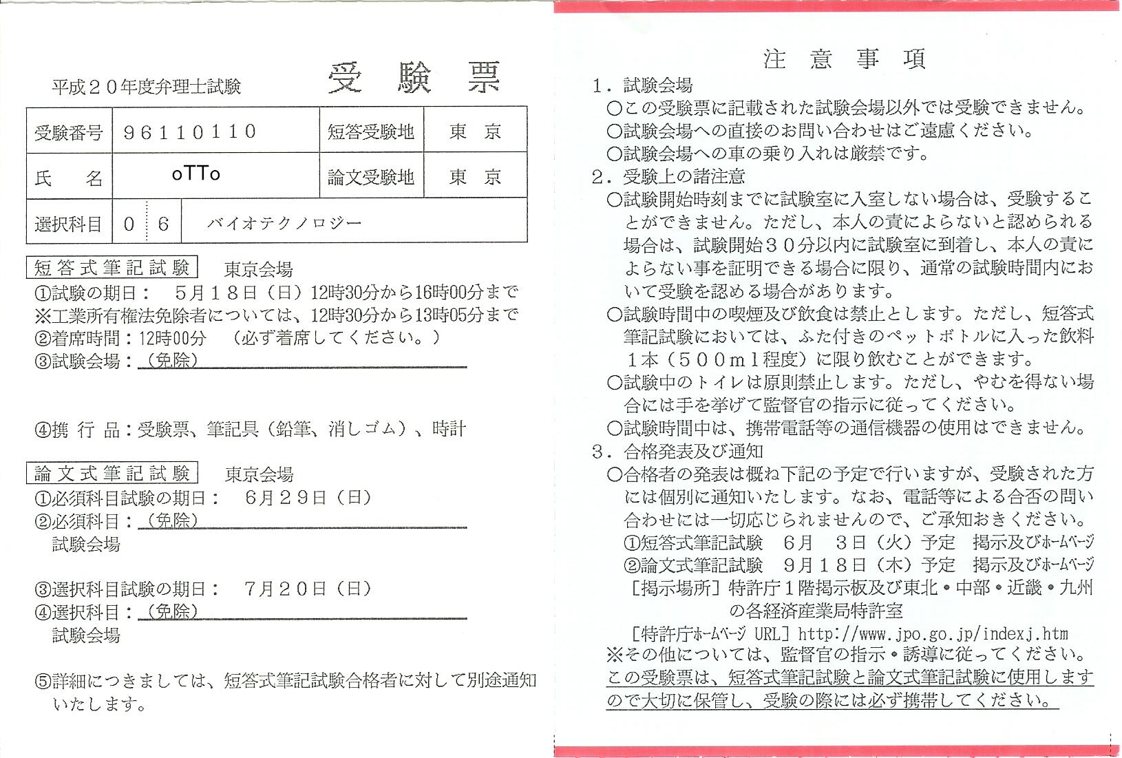試験 弁理 士 弁理士|LEC東京リーガルマインド