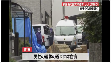 愛媛県の住宅で男女2人の遺体発見 - FNN.jpプライムオンライン