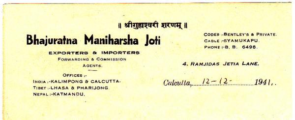 800px-Bhajuratna_letterhead_1941