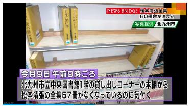 「松本清張全集」62冊が消える NHK 北九州のニュース (1)
