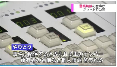 警察無線か ネット上で公開 電波法違反疑いも   NHKニュース (1)