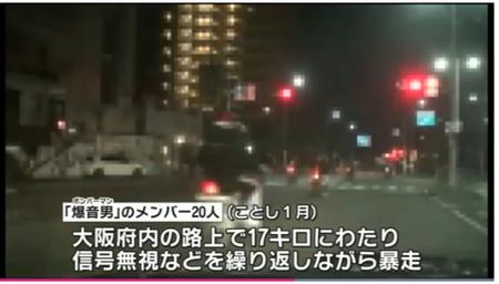 集団暴走グループの20人を摘発 大阪府警|読売テレビニュース