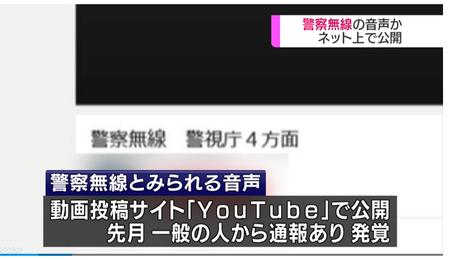 警察無線か ネット上で公開 電波法違反疑いも   NHKニュース