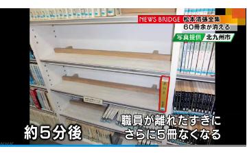 「松本清張全集」62冊が消える NHK 北九州のニュース (2)
