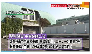 「松本清張全集」62冊が消える NHK 北九州のニュース