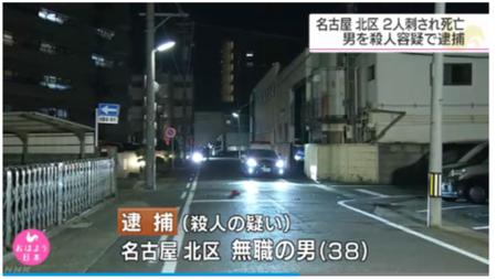 路上で会社員2人刺され死亡