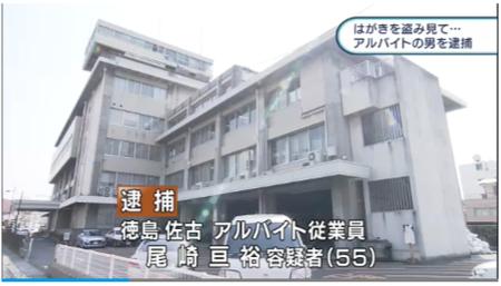 葉書の電話番号盗み見容疑で逮捕|NHK 徳島県のニュース