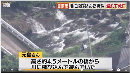 橋から川に飛び込み…(1)