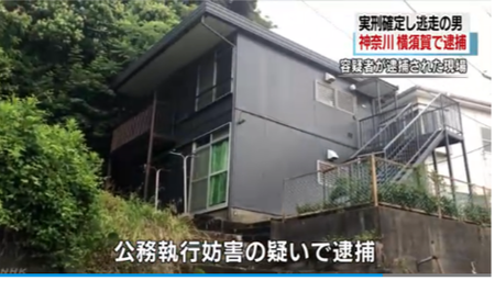 実刑確定で逃走の男 横須賀市で