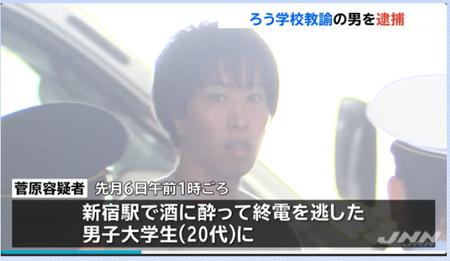 男子大学生にわいせつ行為か、ろう学校教諭の男を逮捕 TBS NEWS