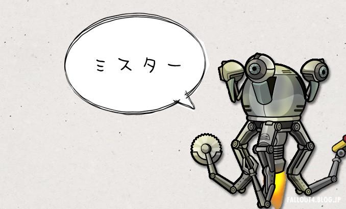 PC日本語版】コズワースに音声で名前を呼んでもらう方法