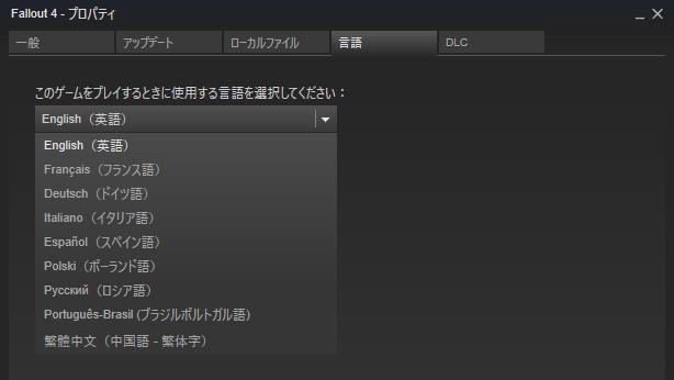 【PC】英語版『フォールアウト4』を日本語化する …