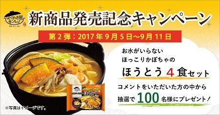 モニプラ2017秋冬連続キャンペーン2
