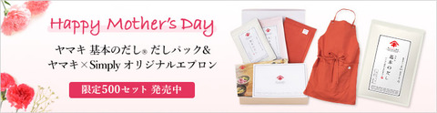 aprongift_bnr_mothersday