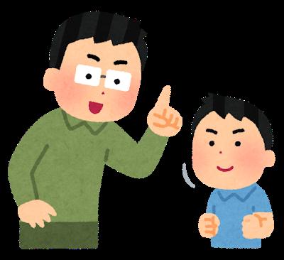 shitsuke_shikaru_father_smile