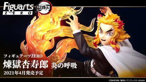 Amazonで予約再開中!フィギュアーツZERO 煉獄杏寿郎 炎の呼吸 『鬼滅の刃』BANDAI SPIRITS