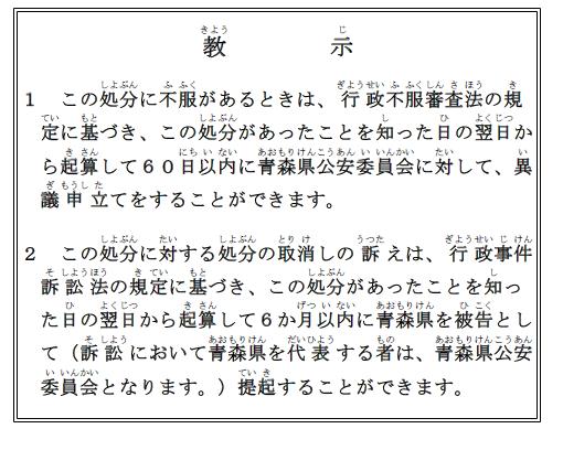 訴訟(取消請求編) : 魔王のやるならトコトン!