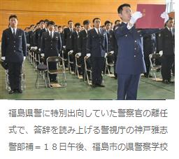 学校 警察 福島 県