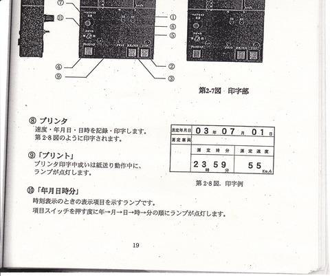 測定紙・取説p19