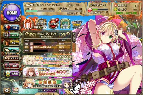 花騎士12