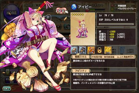花騎士16