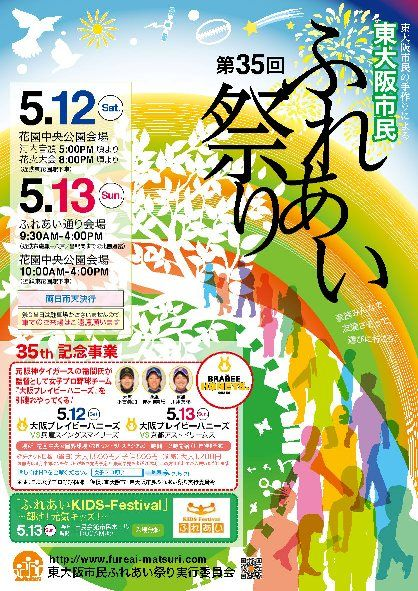 東大阪市ふれあい祭り