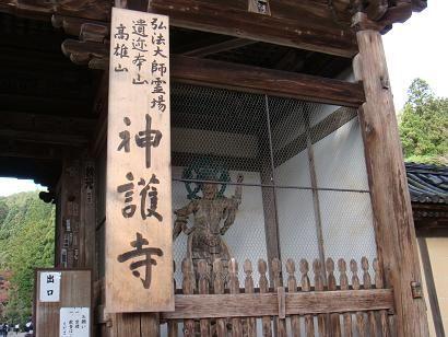 神護寺入口2