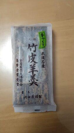 youkan-011